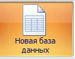 Новая база данных