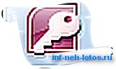 логотип СУБД Access