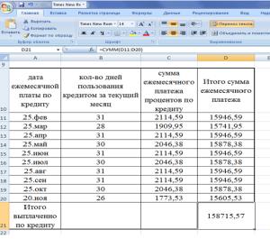 Контрольная_по_Excel