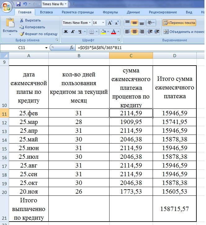 Рис.1.3 Расчет суммы