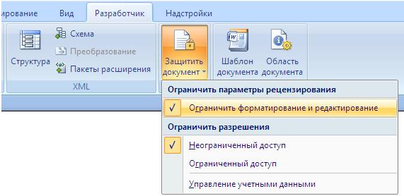 Ограничить форматирование и редактирование в Word
