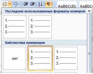 Word_Spiski1