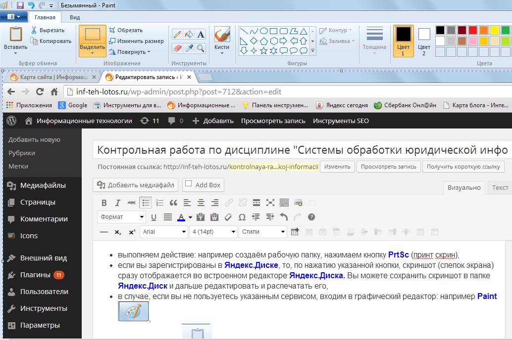 Скриншот графического редактора