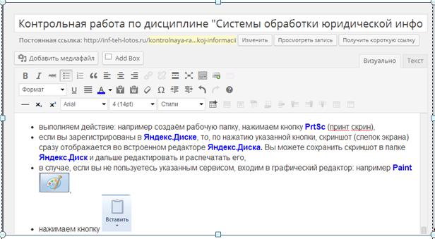 Фрагмент отредактированного скриншота