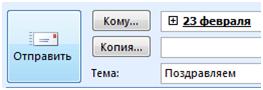 Ms Outlook. Отправка сообщения
