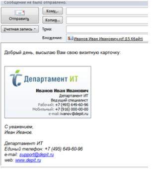 Визитная карточка в Ms Outlook