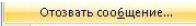 Кнопка Отозвать сообщение в Ms Outlook