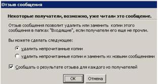Отзыв сообщения в Ms Outlook