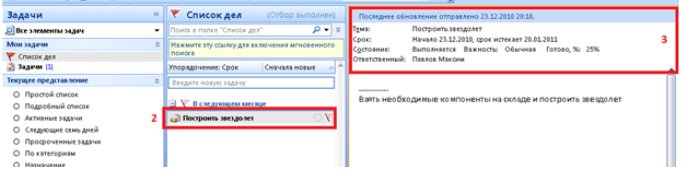 Список дел в Ms Outlook