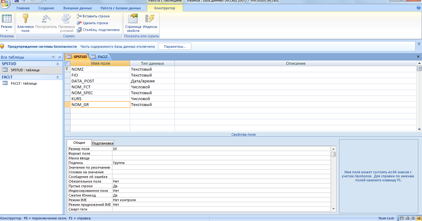 Создание схемы базы данных