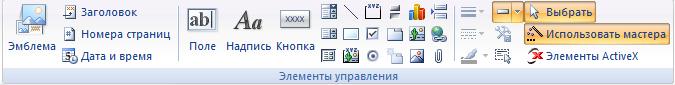 Группа элементы управления в Access