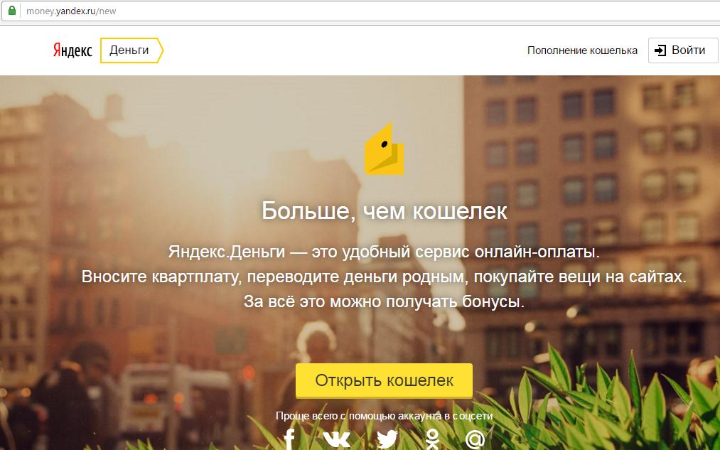 Вход в сервис ЯндексДеньги